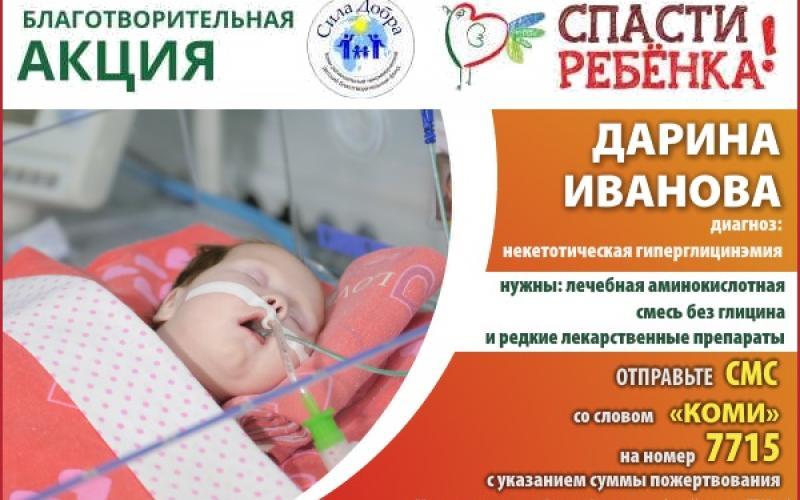 Благотворительная открытка дети спасают детей проверить 71