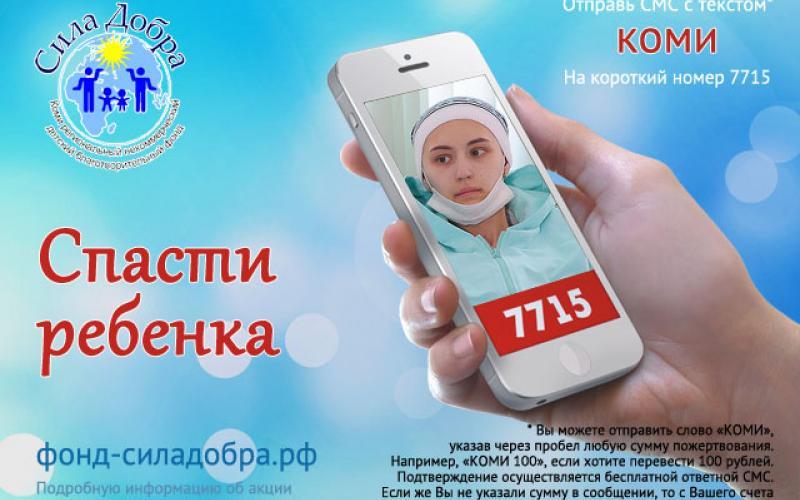 Благотворительная открытка дети спасают детей проверить 85