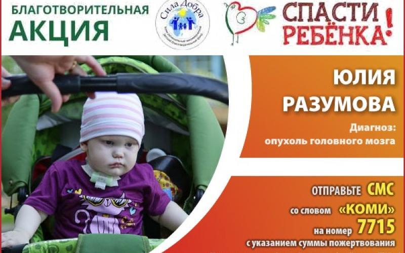 Благотворительная открытка дети спасают детей проверить 8